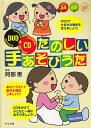 たのしい手あそびうた (ナツメ幼稚園保育園books) [ 阿部恵 ]