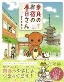 【バーゲン本】奈良のお宿の春日さん