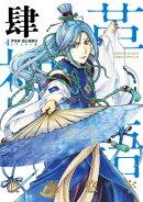 アラタカンガタリ〜革神語〜 リマスター版(4)