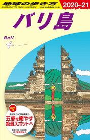 D26 地球の歩き方 バリ島 2020〜2021 [ 地球の歩き方編集室 ]
