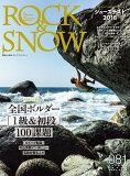 ROCK & SNOW(081(autumn issu) 特集:全国ボルダー「1級・初段」100課題/K2初滑降 (別冊山と溪谷)