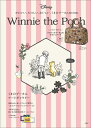 かわいい、たのしい、おいしい、くまのプーさんBOOK Winnie the Pooh ([バラエティ])