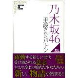 乃木坂46手渡されたバトン (DIA collection)