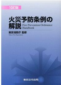 火災予防条例の解説10訂版 [ 東京消防庁 ]