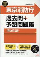 2022年度採用版 東京消防庁 過去問+予想問題集(消防官1類)