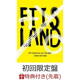 【先着特典】10th Anniversary ALL TIME BEST/ Yellow [2010-2020] (初回限定盤 2CD+Blu-ray) (マグネットシート付き) [ FTISLAND ]