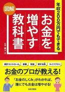 【バーゲン本】年収200万円でもできる お金を増やす教科書