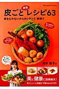 皮ごと野菜レシピ63