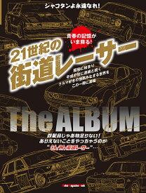 21世紀の街道レーサーThe ALBUM (Motor Magazine Mook)