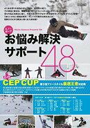 スノーボードお悩み解決サポート48/CEP CUP 第3回フリースタイル最速王者決定戦
