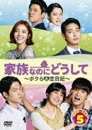 家族なのにどうして〜ボクらの恋日記〜 DVD SET5