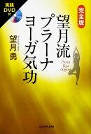 実践DVD付 完全版望月流プラーナヨーガ気功