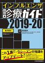 インフルエンザ診療ガイド2019-20【電子版付】 [ 菅谷 憲夫 ]