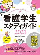 看護学生スタディガイド2021