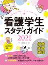 看護学生スタディガイド2021 [ 池西静江 ]