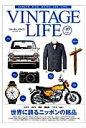 VINTAGE LIFE(vol.07) 世界に誇るニッポンの銘品 (NEKO MOOK)