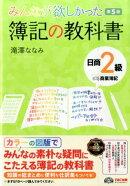 簿記の教科書日商2級商業簿記第5版