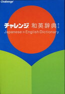 チャレンジ和英辞典第5版