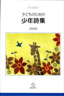 子どものための少年詩集(2008)