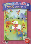 Five Little Ducks DVD