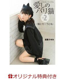 【楽天ブックス限定特典付き】愛しのパリ猫2 - 猫とセーラと私 - [ MASA TANAKA ]