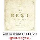 【先着特典】2PM BEST in Korea 2 〜2012-2017〜 (初回限定盤A CD+DVD) (オリジナルクリアファイル付き)