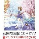 【楽天ブックス限定先着特典】yuanfen (初回限定盤 CD+DVD) (マイクロファイバークロス付き) [ 鹿乃 ]