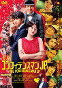 映画『コンフィデンスマンJP』通常版DVD [ 長澤まさみ ]