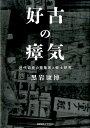 好古の瘴気 近代奈良の蒐集家と郷土研究 [ 黒岩 康博 ]