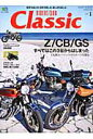ライダースクラブクラシック(vol.1) Z・CB・GSすべてはこの3台からはじまった (エイムック)