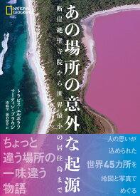 あの場所の意外な起源 断崖絶壁寺院から世界最小の居住島まで [ トラビス・エルボラフ ]