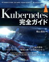 Kubernetes完全ガイド Production-Grade Containe (impress top gear) [ 青山真也 ]