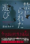 禁じられた遊び (ディスカヴァー文庫)(本のサナギ賞受賞作)