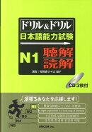 ドリル&ドリル日本語能力試験N1聴解/読解
