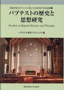バプテストの歴史と思想研究