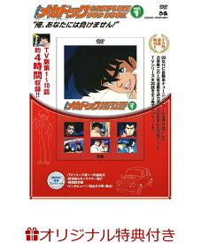 【楽天ブックス限定特典】「よろしくメカドック COMPLETE DVD BOOK」vol.1(クリアファイル 1枚)