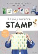 【バーゲン本】STAMP-手作りスタンプのアイデア帖