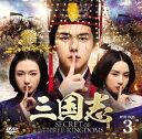 三国志 Secret of Three Kingdoms DVD BOX 3 [ マー・ティエンユー ]