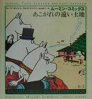 ムーミン・コミックス(第2巻)
