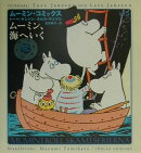 ムーミン・コミックス(第3巻)