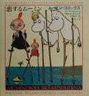 ムーミン・コミックス(第4巻)