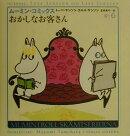 ムーミン・コミックス(第6巻)