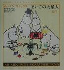 ムーミン・コミックス(第7巻)