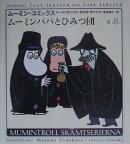 ムーミン・コミックス(第8巻)
