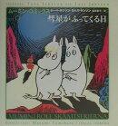ムーミン・コミックス(第9巻)