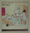 ムーミン・コミックス(第10巻)