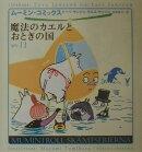 ムーミン・コミックス(第11巻)