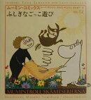 ムーミン・コミックス(第12巻)