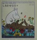 ムーミン・コミックス(第13巻)