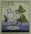ムーミン・コミックス(第14巻)